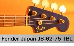 Fender Japan JB-62-75 TBL