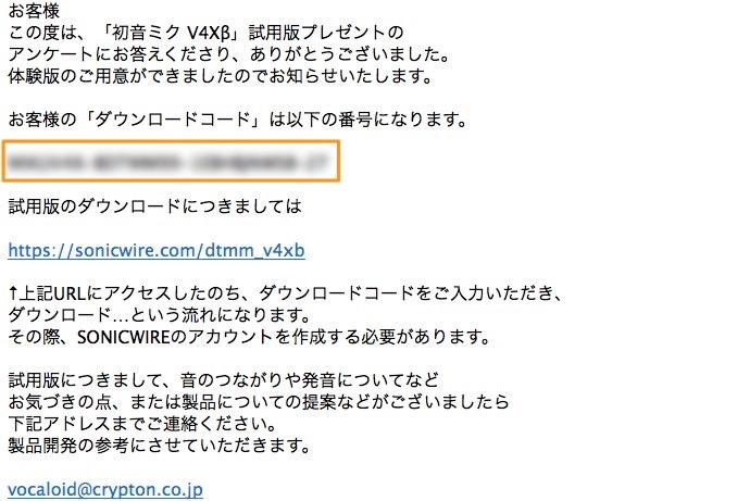 初音ミクV4Xβ版ダウンロード