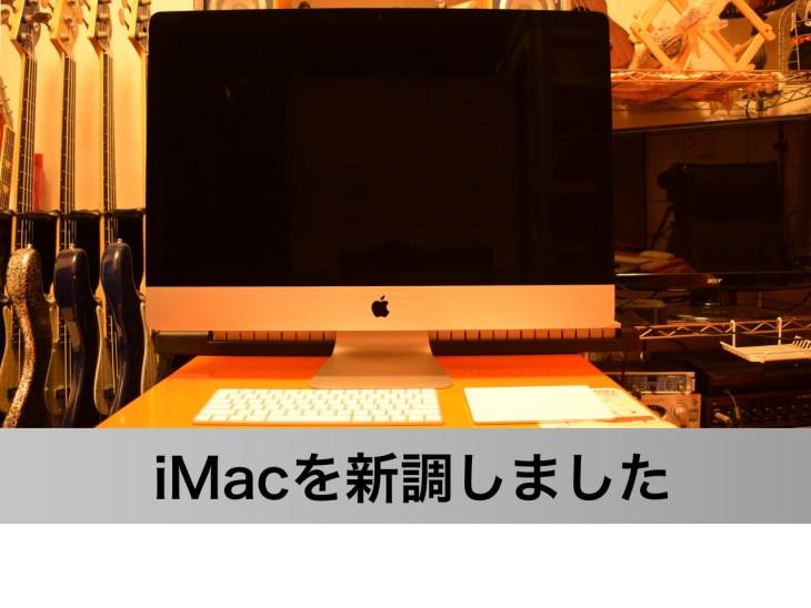 iMac Retina 5K display (27-inch Late 2015)を手に入れました