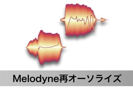Melodyne再オーソライズ
