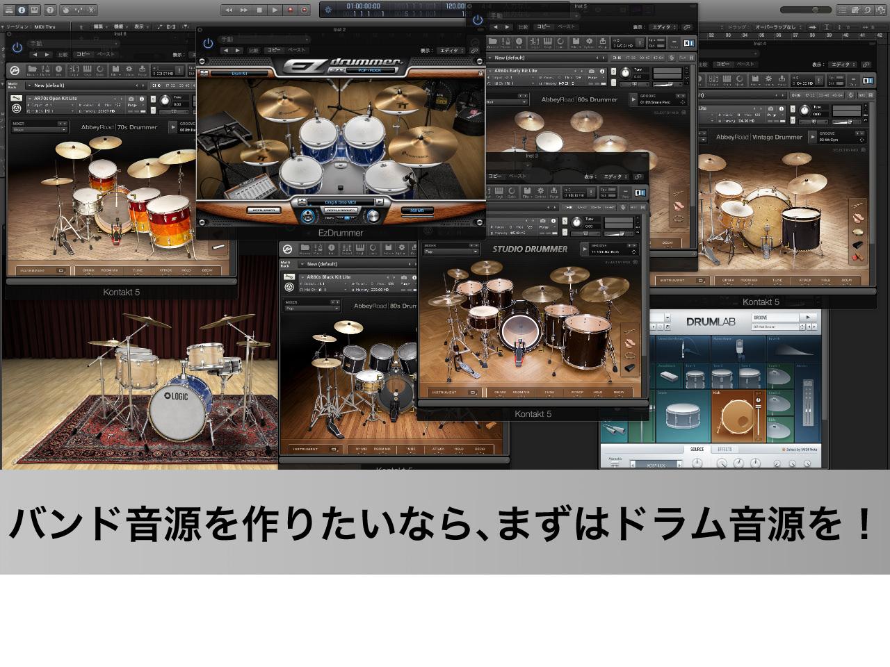 DTMでバンドの曲を作るなら絶対にドラム音源を買ったほうがいい理由