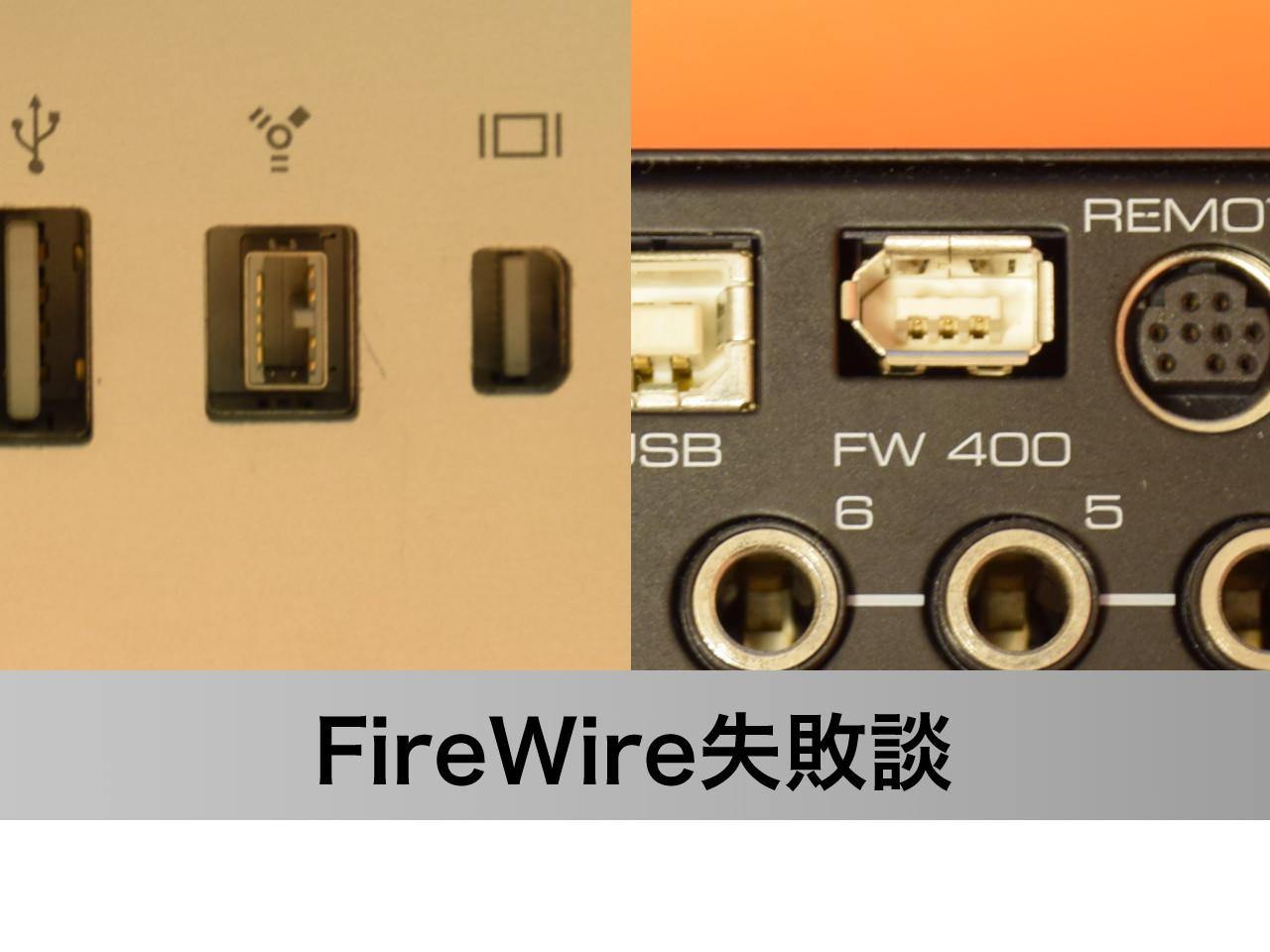 FireWire