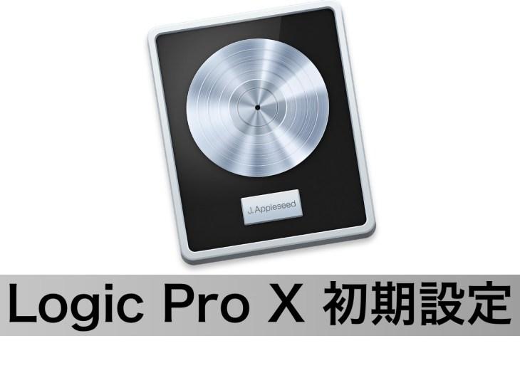 Logic Pro Xを買ったら最初に確認しておきたいオススメ初期設定