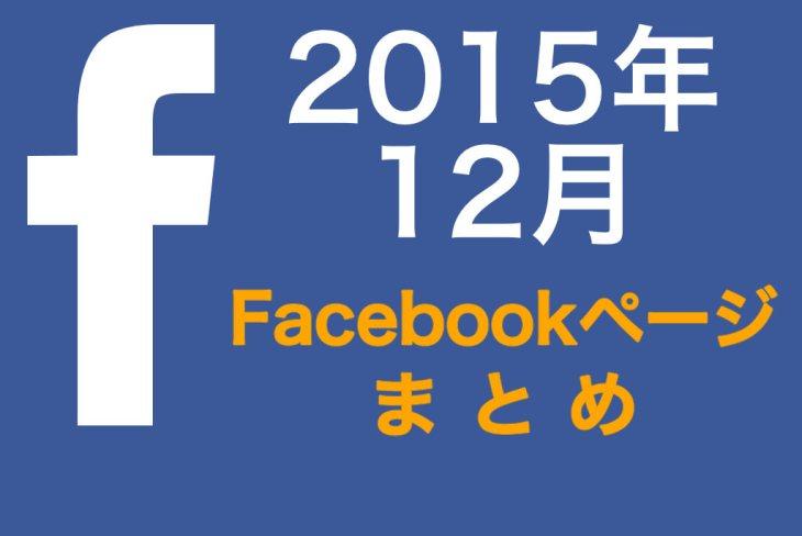 2015年12月Facebookページまとめ