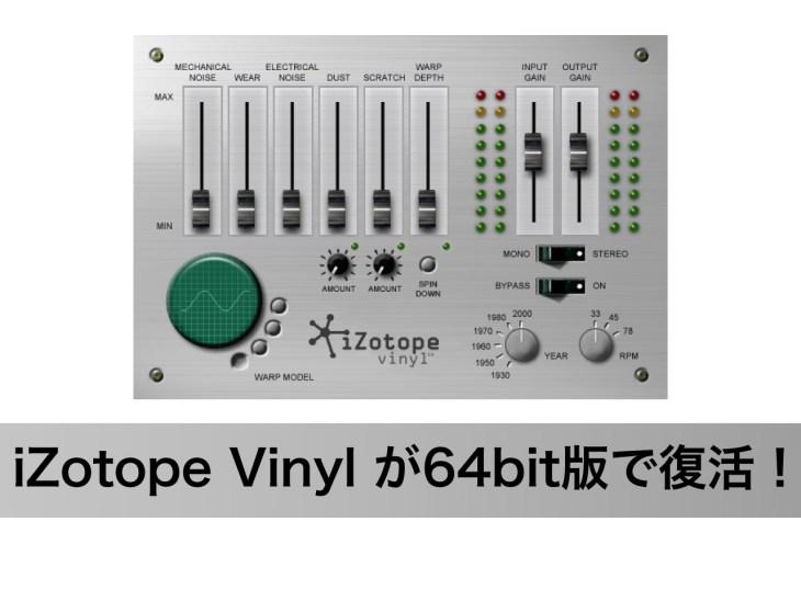 DTMフリープラグインiZotope Vinylが64bit版になって復活!