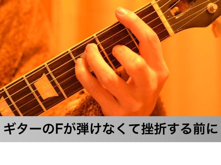 ギターのFコードが弾けなくたって曲は作れますよ?