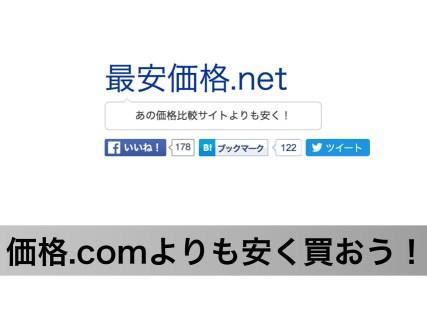 最安価格.net
