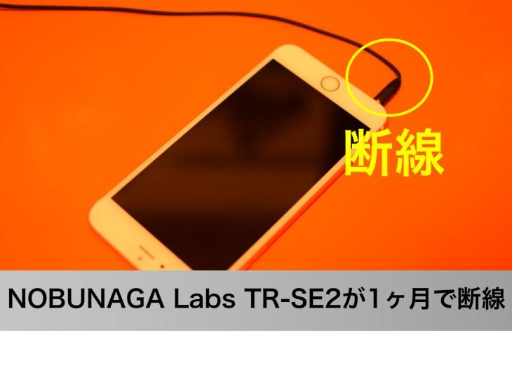 1ヶ月で断線? SHURE SE215のイヤホンリケーブルNOBUNAGA Labs TR-SE2