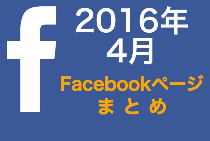 2016年04月Facebookページまとめ