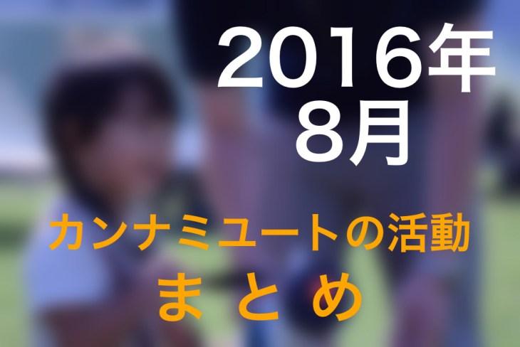 2016年08月カンナミユートの活動まとめ
