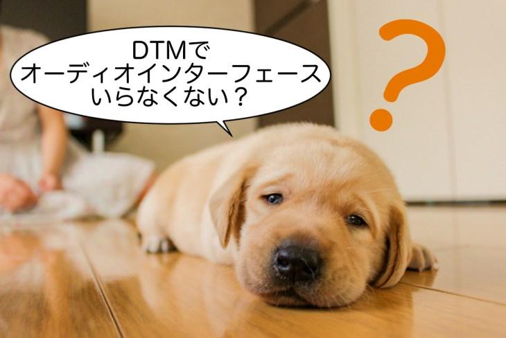 【Q&A】Q:オーディオインターフェイス無くたってDTM出来るのでは?