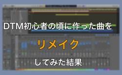DTM初心者の頃に作った曲をリメイクした結果