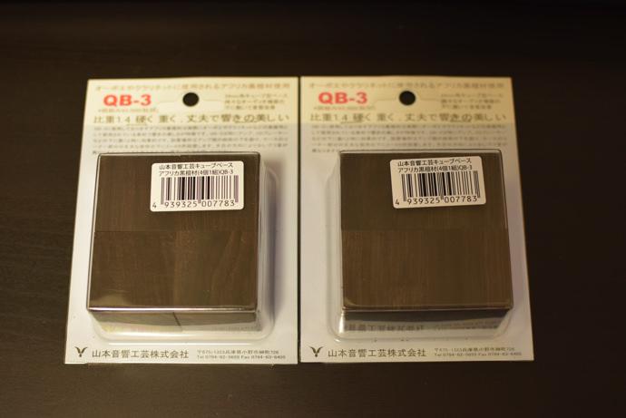 山本音響工芸 QB-3