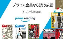 Amazonプライムならギター・マガジンが無料で読める