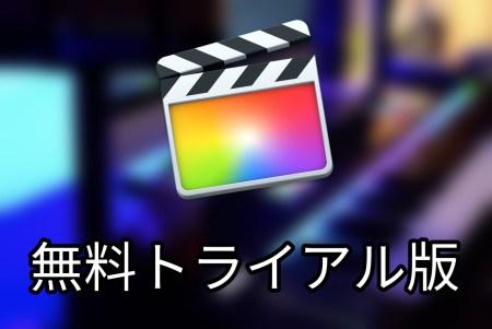 Final Cut Pro X 無料 トライアル