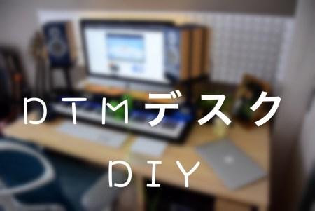 DTMデスクをDIYで作ってみました
