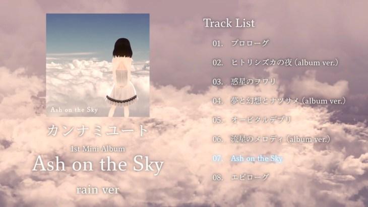 カンナミユートのミニアルバム「Ash on the Sky」を全曲公開しました