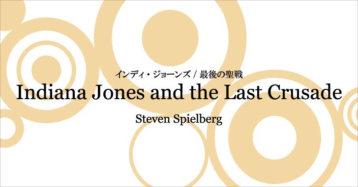 【映画】Indiana Jones and the Last Crusade│インディ・ジョーンズ/最後の聖戦