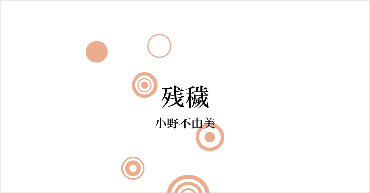 【小説】小野不由美『残穢』
