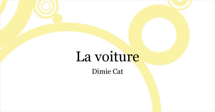 【音楽】Dimie Cat - La voiture