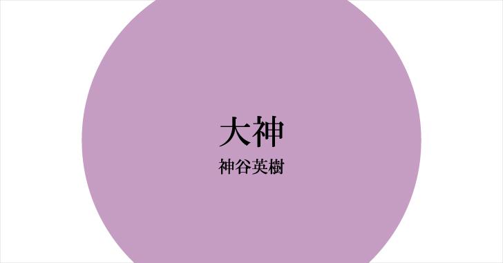 【ゲーム】大神
