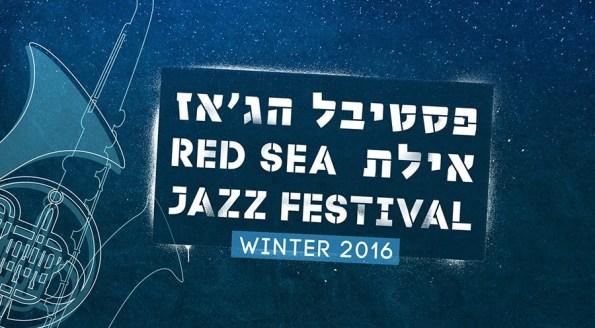 פסטיבל ג'אז באילת חורף 2016