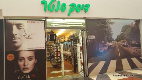 חנות המוסיקה דיסק סנטר. צילום: יובל אראל