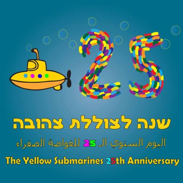 25 שנים לצוללת