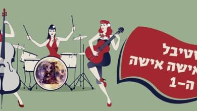 "Photo of פסטיבל ""אישה אישה אישה"" במצפה רמון"