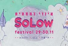 Photo of פסטיבל Solow בתחתית