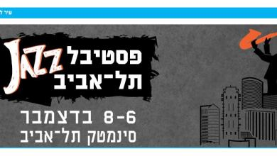 Photo of פסטיבל ג'אז תל אביב 2017