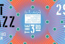 Photo of פסטיבל הג'אז ירושלים יוצא לדרך