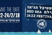 Photo of פסטיבל הג'אז אילת – מהדורת חורף 2018