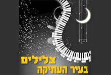 Photo of פסטיבל צלילים בעיר העתיקה ירושלים