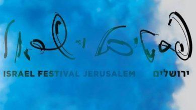 Photo of פסטיבל ישראל בשנת השבעים למדינה יוצא לדרך