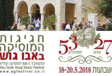 Photo of פסטיבל אבו גוש למוסיקה ווקלית