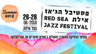 Photo of פסטיבל הג'אז אילת קיץ 2018
