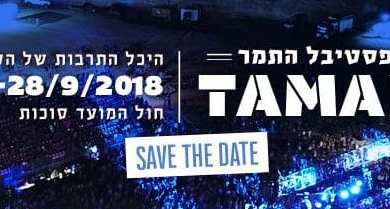 Photo of פסטיבל התמר 2018 יוצא לדרך