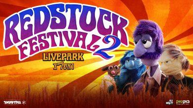 Photo of פסטיבל Redstock2 יוצא לדרך