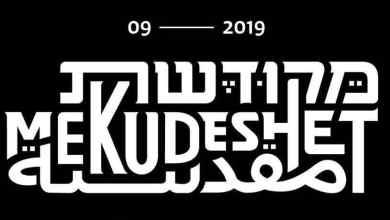 Photo of פסטיבל מקודשת 2019 יוצא לדרך