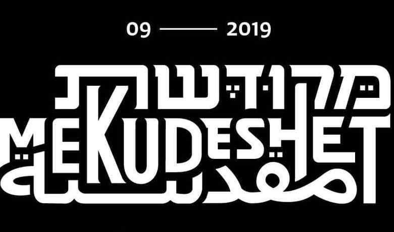 מקודשת 2019