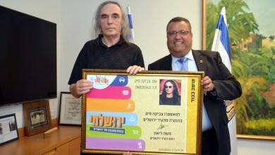ראש עיריית ירושלים מר משה ליאון וצביקה פיק צילום ג'קי לוי