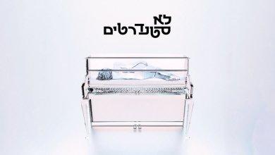 Photo of לא סטנדרטים – אלבום הבכורה