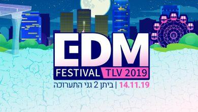 Photo of פסטיבל EDM יתקיים כרגיל