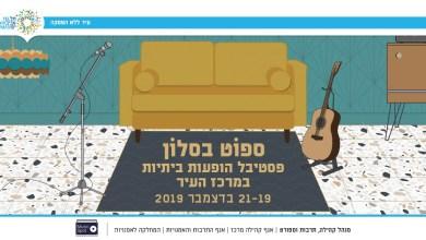 Photo of ספוט בסלון – פסטיבל הופעות ביתיות במרכז תל אביב