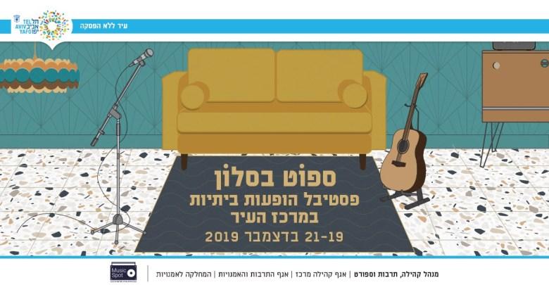 ספוט בסלון במרכז תל אביב