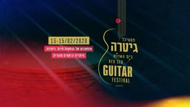 Photo of חם באילת – פסטיבל גיטרה בים האדום יערך בפברואר 2020