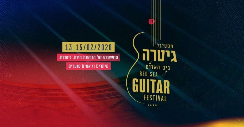 פסטיבל גיטרה בים האדום