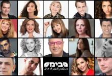 Photo of שחקני תיאטרון הבימה – שיר עידוד