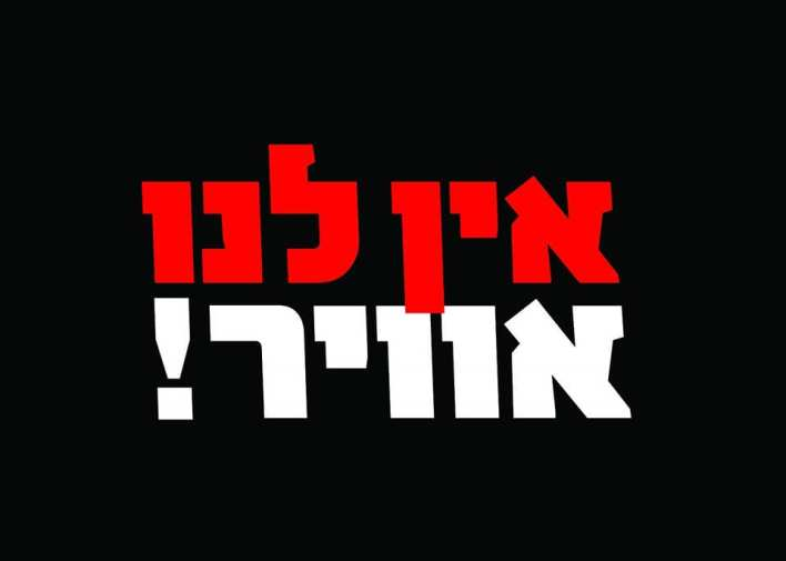 לוגו לקראת ההפגנה